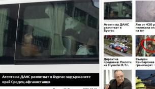 burgas news